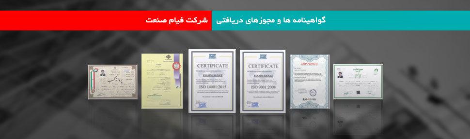 اخذ گواهینامه های بین المللی در آینده نزدیک توسط شرکت فیام صنعت
