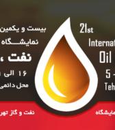 بیست و یکمین نمایشگاه نفت و گاز