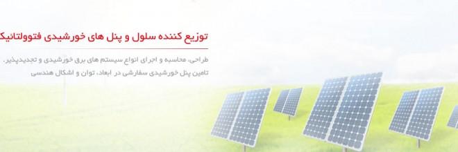 همه چیز در زمینه انرژی خورشیدی
