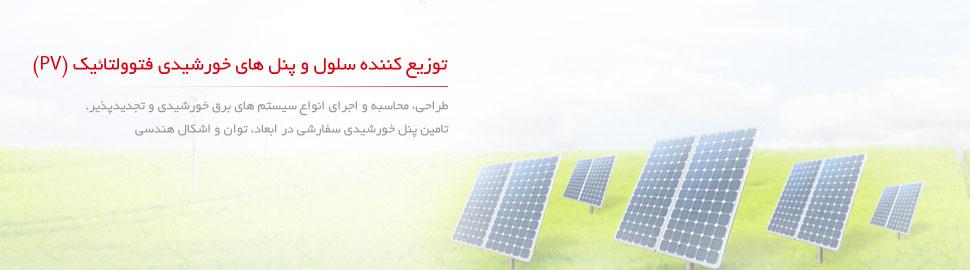 طراحی، محاسبه و اجرای انواع سیستم های برق خورشیدی و تجدیدپذیر. تامین پنل خورشیدی سفارشی در ابعاد، توان و اشکال هندسی